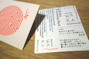 WAKA Greeting Card 久方の 光のどけき春の 日に しづごころなく 花の散るらむ 紀友則