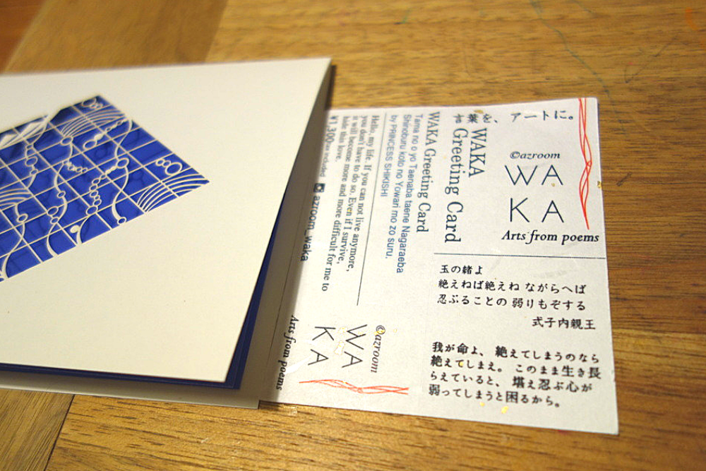 WAKA Greeting Card