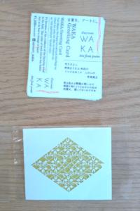 WAKA Greeting Card