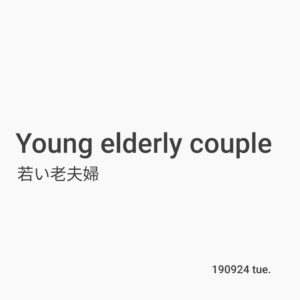 young elderly couple