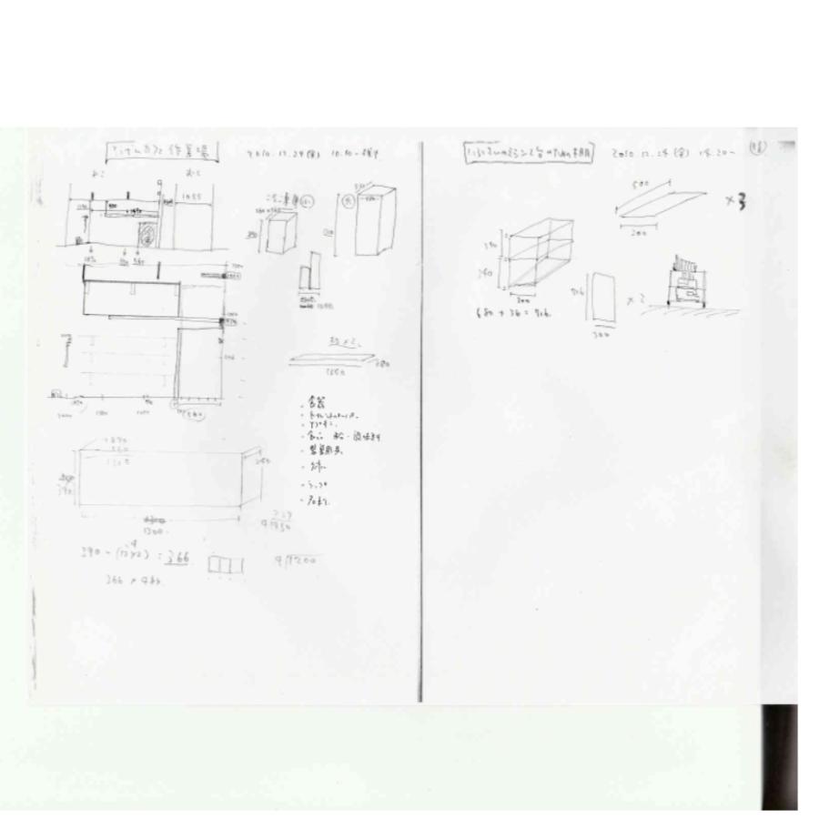 2010年に描いた棚の図面