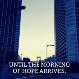 希望の朝の迎え方
