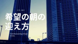 11月の東京の朝。