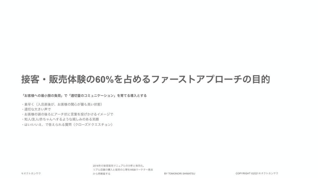 2016年の接客販売マニュアルの分析と体系化_ファーストアプローチ